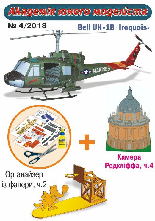 Bell UH-1B «Iroquois»