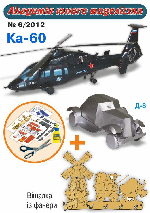 вертолет Ка-60