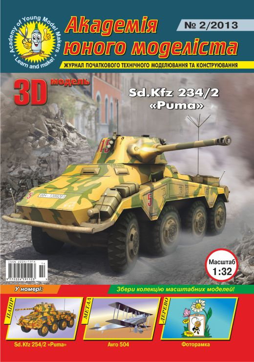 Sd.Kfz 254/2 «Puma»