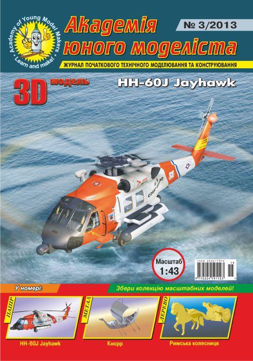 HH-60J Jayhavk