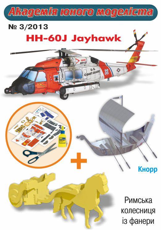 HH-60J Jayhavk из бумаги