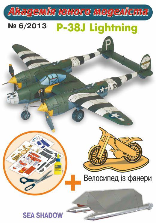 літак P-38