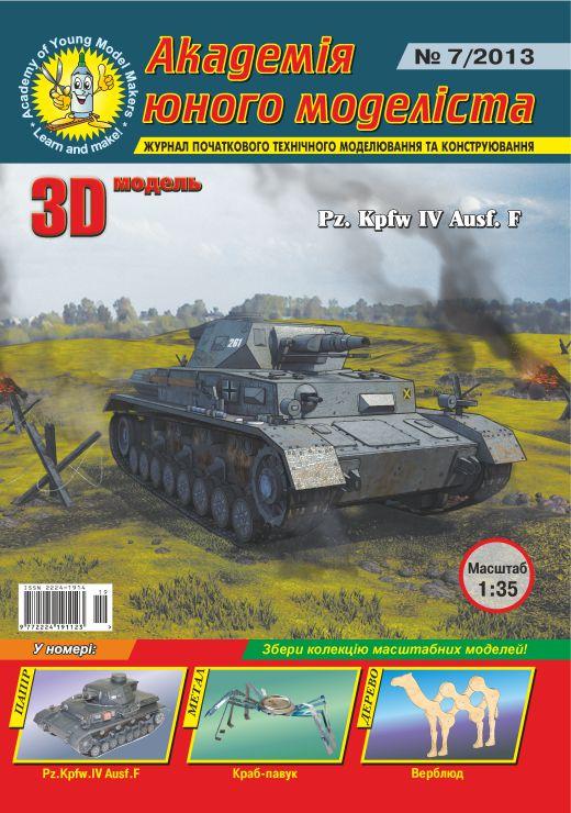 PzKpfw 38(t) Ausf G