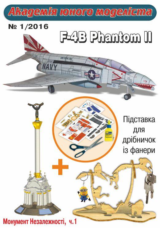 літак F-4B Phantom