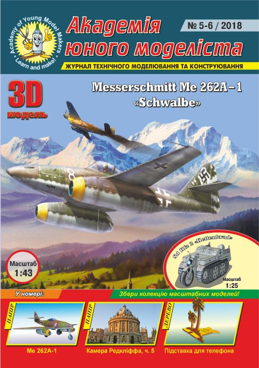 Me 262А-1