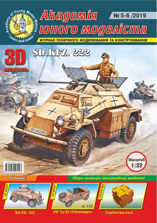 Sd.Kfz. 222