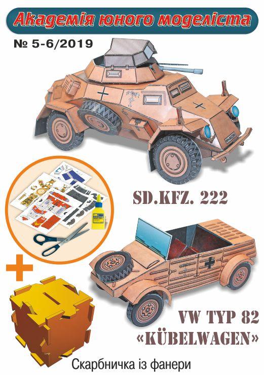 VW Typ 82 «Kübelwagen»
