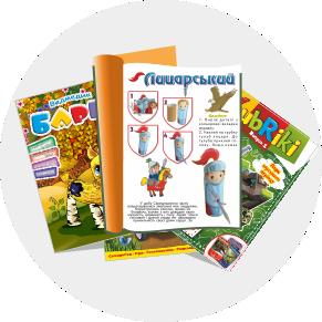 Журнали для дітей та підлітків